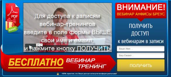 Получить запись вебинара Анфисы Бреус