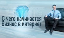 biznes-v-internet-w-125