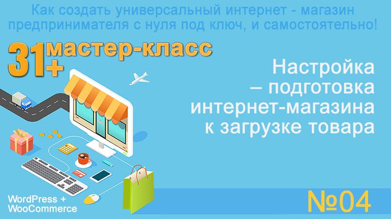 Настройка – подготовка интернет-магазина к загрузке товара