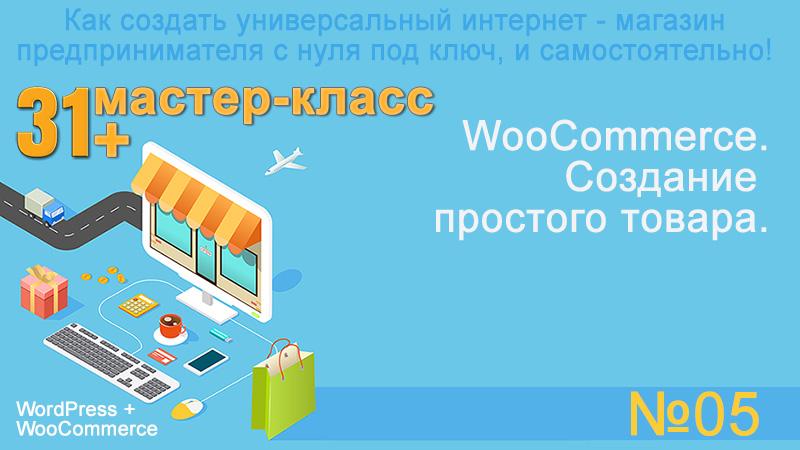 Как создать простой товар в WooCommerce