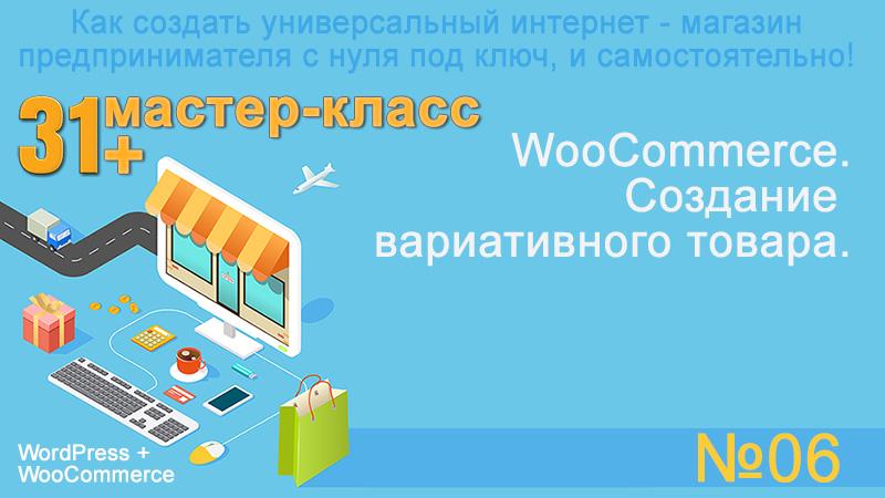 Как создать вариативный товар в WooCommerce