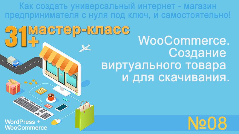 WooCommerce. Создание виртуального товара и для скачивания.