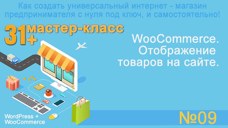 WooCommerce. Отображение товаров на сайте.