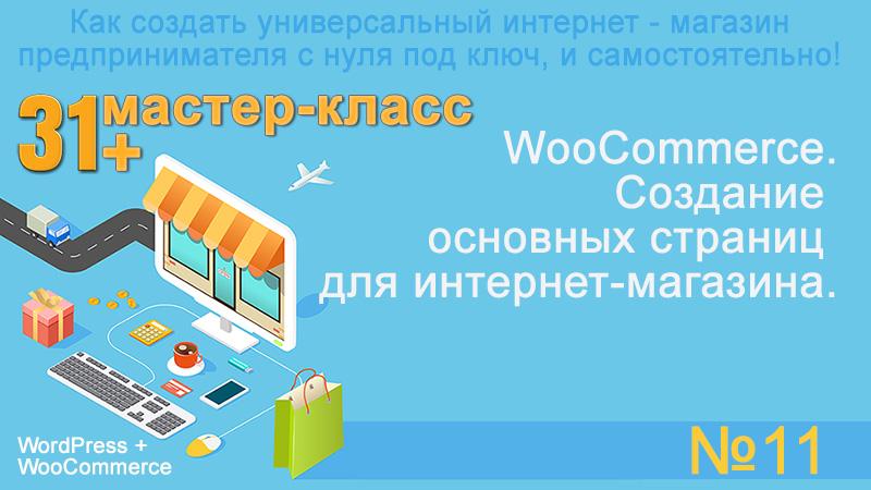 Создание основных страниц для интернет-магазина.