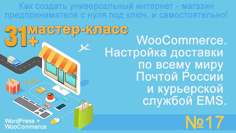Настройка доставки по всему миру Почтой России и курьерской службой EMS.