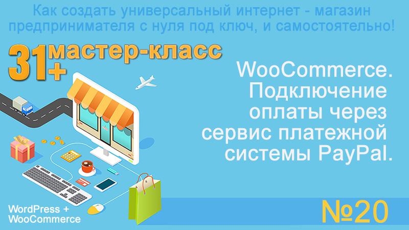 Подключение оплаты через сервис платежной системы PayPal.
