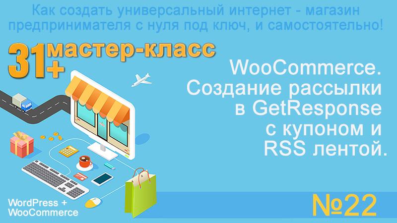 Создание рассылки в GetResponse с купоном и RSS лентой.
