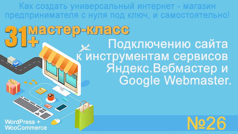 Подключению сайта к инструментам сервисов Яндекс.Вебмастер и Google Webmaster.