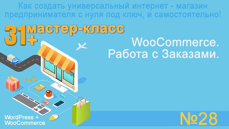 WooCommerce. Работа с Заказами.