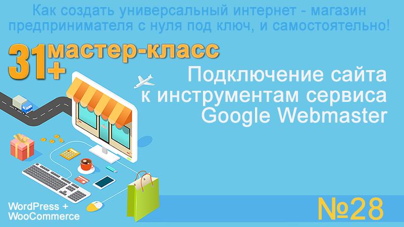 Подключение сайта к инструментам сервиса Google Webmaster