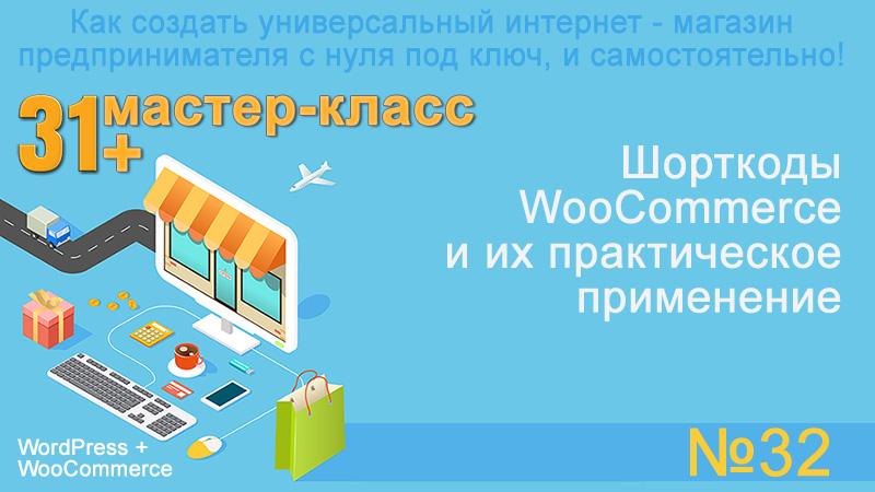 Шорткоды интернет магазина WooCommerce и их практическое применение