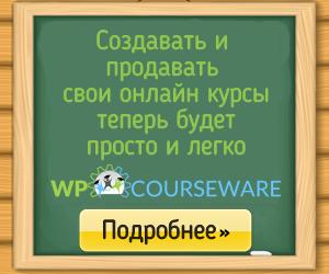 Плагин для создания онлайн курса